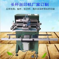 魚竿絲印機長桿滾印機標桿絲網印刷機